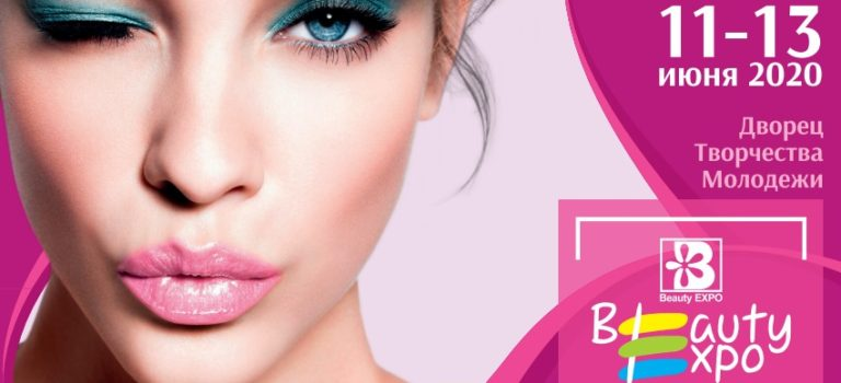 BeautyExpo 2020 Official brochure